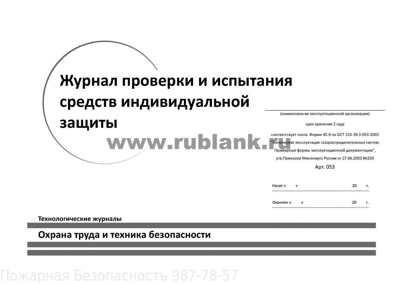 Закон О ПОЛИЦИИ РФ - полный текст, официальный документ РФ