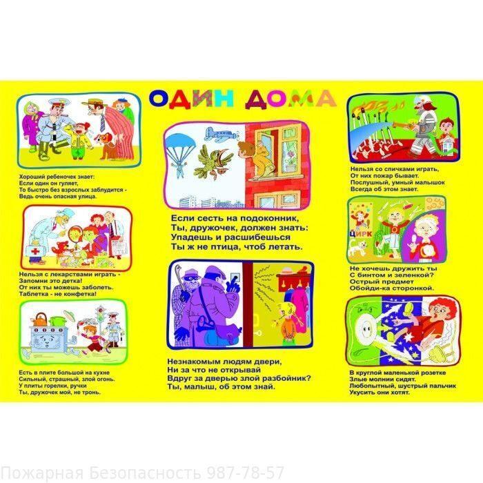 Плакаты по безопасности для детского сада своими руками