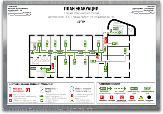 Разработка планов эвакуации в